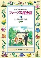 ファーブル昆虫記 (8)バッタとカミキリムシ [DVD]