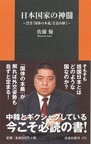 日本国家の神髄 (扶桑社新書)の詳細を見る