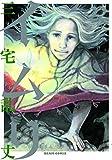 イムリ 22 (ビームコミックス)