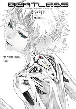 BEATLESS 電子特別版 《前》 (角川書店単行本)