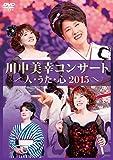 川中美幸コンサート 人・うた・心 2015[DVD]