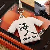 StrapyaNext 沖縄海人Tシャツクリーナー携帯ストラップ(青)44015
