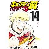 キャプテン翼 ライジングサン コミック 全14冊セット