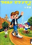 ワイルドマウンテン 1 (IKKI COMICS)