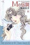 Mの伝説 11―ダーク・エンジェル2 (秋田コミックスエレガンス)
