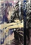 銀の序章―レクイエム・イン・ブルー〈2〉 (角川ルビー文庫)