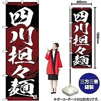 のぼり旗 四川担々麺 YN-3384(三巻縫製 補強済み)(宅配便)