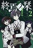 終焉ノ栞2 (MFコミックス ジーンシリーズ)
