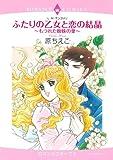 ふたりの乙女と恋の結晶~もつれた蜘蛛の巣 (エメラルドコミックス ロマンスコミックス)