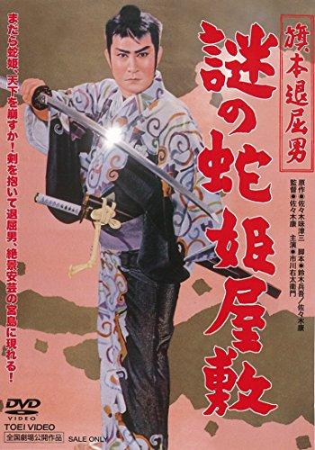 旗本退屈男 謎の蛇姫屋敷 [DVD]