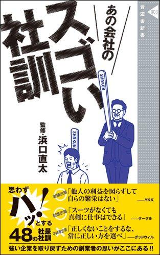 あの会社のスゴい社訓(晋遊舎新書003)