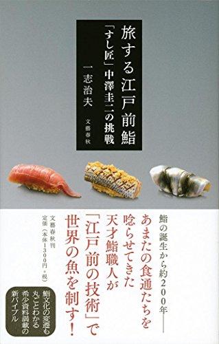 海鮮寿司とは違います 『旅する江戸前鮨』