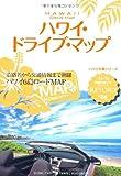 R06 地球の歩き方 リゾート ハワイ ドライブ・マップ (地球の歩き方リゾート)   (ダイヤモンド・ビッグ社)
