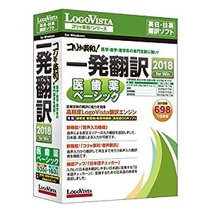 ロゴヴィスタ コリャ英和!一発翻訳 2018 for Win 医歯薬BS