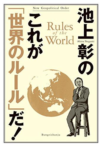 池上彰のこれが「世界のルール」だ! (文春e-book)の詳細を見る