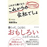 これから働くならこれからの会社でしょ―――日本の未来を切り拓くベンチャーの発想力