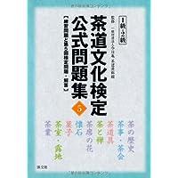 茶道文化検定公式問題集5 1級・2級: 練習問題と第5回検定問題・解答