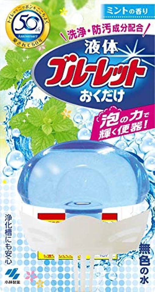 後継側中液体ブルーレットおくだけ トイレタンク芳香洗浄剤 本体 ミントの香り 70ml