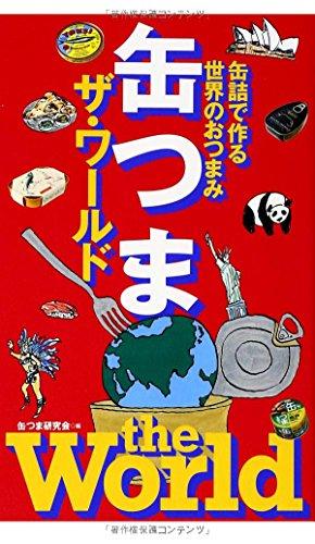 缶つま ザ・ワールド 缶詰で作る世界のおつまみ