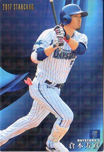カルビー2017 プロ野球チップス スターカード No.S-41 倉本寿彦