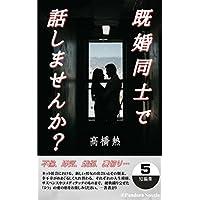 既婚同士で話しませんか?: 愛と悲しみの恋愛短編集 (Pandora Novels(パンドラノベルズ))