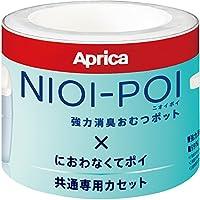 Aprica (アップリカ) 強力消臭紙おむつ処理ポット ニオイポイ NIOI-POI におわなくてポイ共通カセット 3個カセット 2022671
