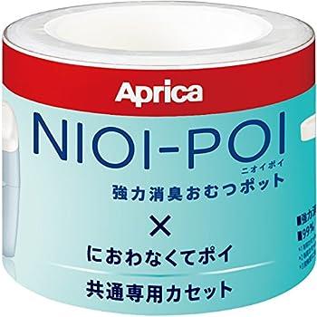 アップリカ 強力消臭紙おむつ処理ポット ニオイポイ NIOI-POI におわなくてポイ共通カセット 3個 2022671
