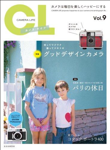 カメラ・ライフVol.9 (玄光社MOOK)の詳細を見る