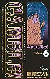 ギャンブルッ!(6) (少年サンデーコミックス)