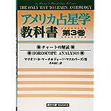 アメリカ占星学教科書 第3巻 (MYSTIC MOON ASTROLOGY 7)