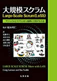大規模スクラム Large-Scale Scrum(LeSS)