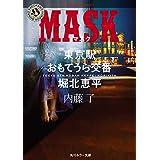 MASK 東京駅おもてうら交番・堀北恵平 (角川ホラー文庫)