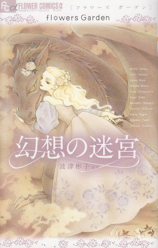 flowers Garden 幻想の迷宮 (フラワーコミックスアルファ)の詳細を見る