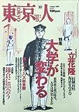 東京人 no.171 2001年10月号【雑誌】 特集:大学が変わる