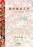 著作権法入門2017-2018 (単行本(ソフトカバー)  – 2017/09/29)