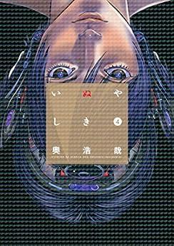 [奥浩哉]のいぬやしき(4) (イブニングコミックス)