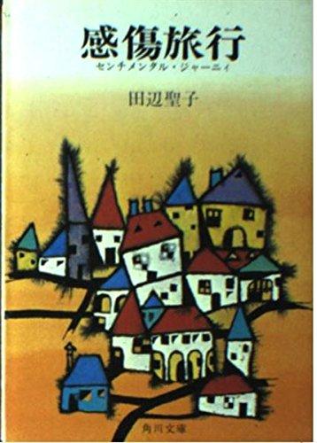 感傷旅行(センチメンタル・ジャーニイ) (角川文庫 緑 314-1)の詳細を見る