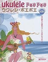 たのしいソロウクレレ ウクレレポエポエ 模範演奏CD付 あの曲もこの曲もウクレレで弾いちゃおう! (たのしいソロ・ウクレレ)
