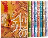 信長のシェフ コミック 1-8巻セット (芳文社コミックス) [コミック] / 西村ミツル (著); 芳文社 (刊)