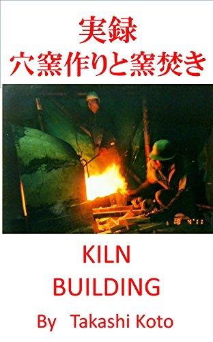 穴窯作りと窯焚き