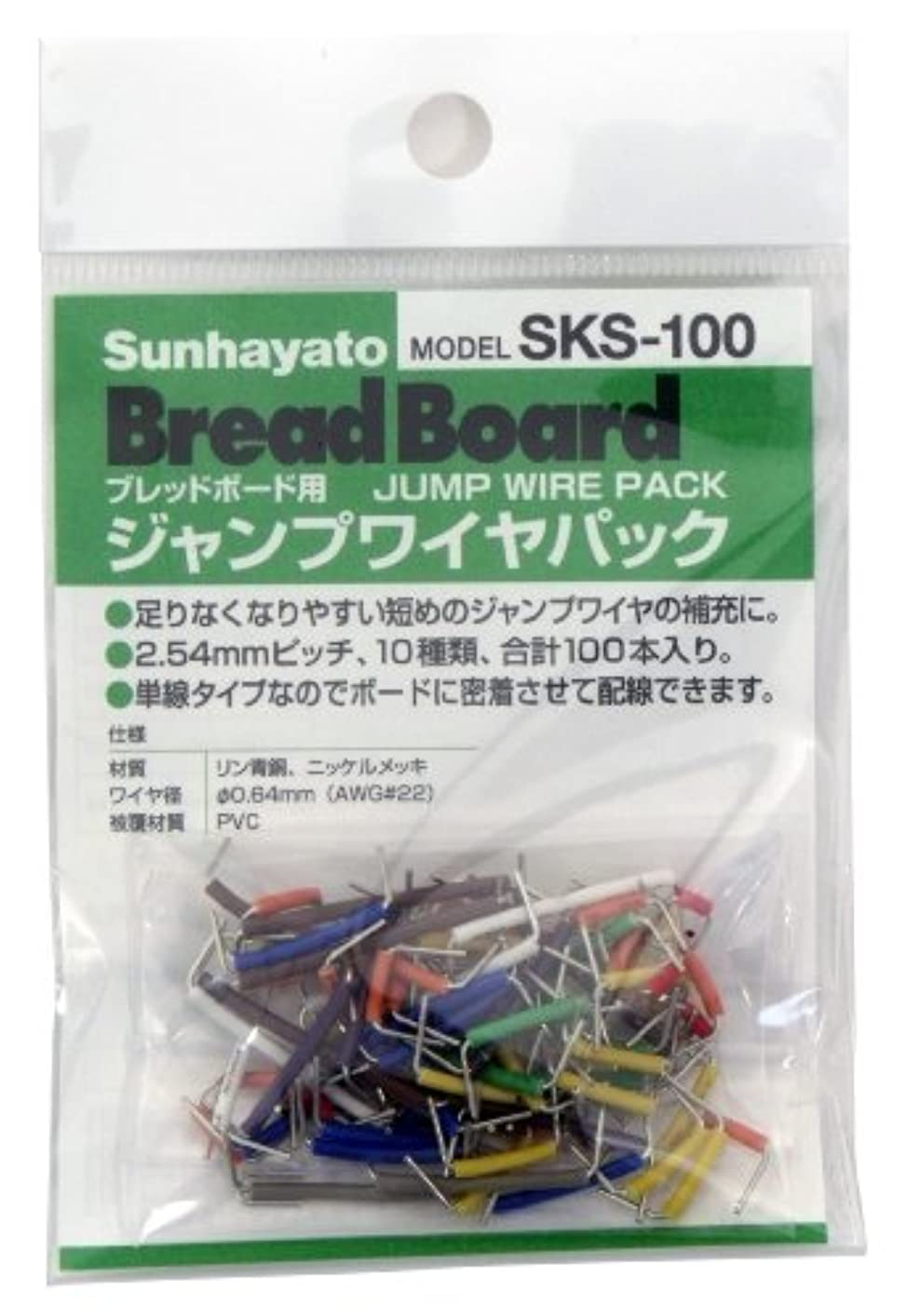 後悔絶妙薬理学サンハヤト ジャンプワイヤキット SKS-100 単線タイプでよく使用する短めジャンプワイヤのセット品