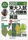 Amazon.co.jp東大入試プレ問題集英語 2017