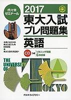 東大入試プレ問題集英語 2017