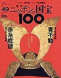 週刊ニッポンの国宝100 49 青不動/赤糸威鎧