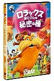ロラックスおじさんの秘密の種 [DVD] 画像
