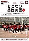 NHKテレビ おとなの基礎英語 2017年 12月号 [雑誌] (NHKテキスト)