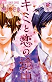 キミと恋の途中 2 (少コミフラワーコミックス)