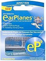 気圧変動対応耳栓イヤープレーン2 アダルトサイズ