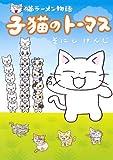 猫ラーメン物語 子猫のトーマス / そにしけんじ のシリーズ情報を見る