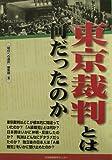 東京裁判とは何だったのか